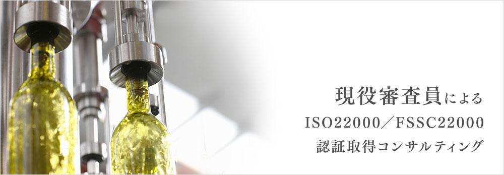 現役審査員による ISO22000/FSSC22000/HACCP 認証取得コンサルティング