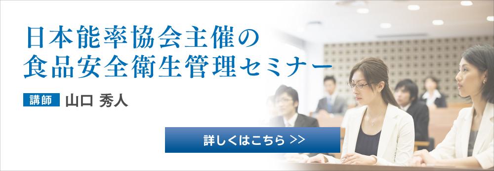 日本能率協会主催の食品安全衛生管理セミナー