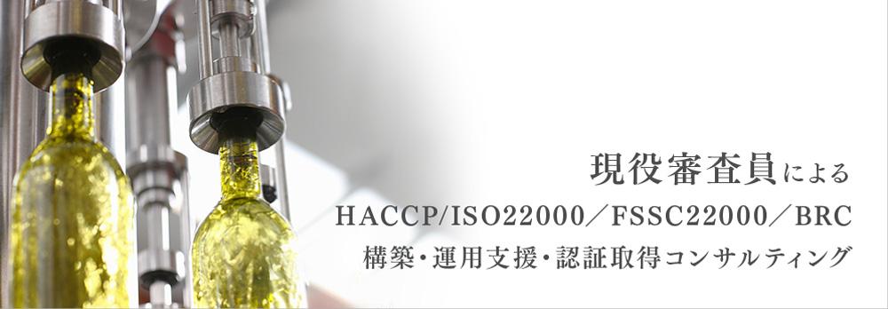 現役審査員によるISO22000/FSSC22000/BRC認証取得コンサルティング