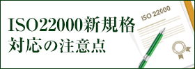 ISO22000新規格対応の注意点